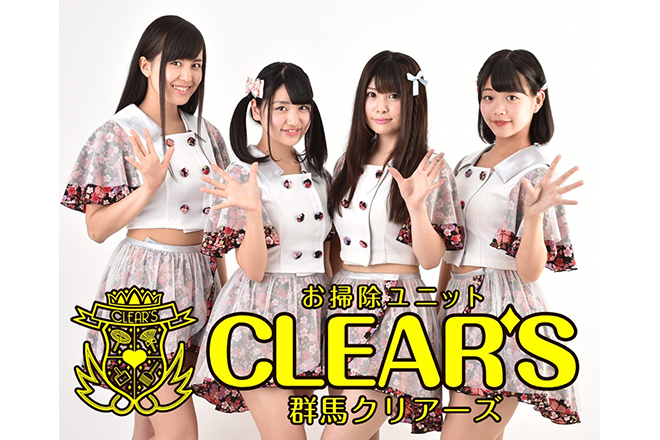 群馬CLEAR'S