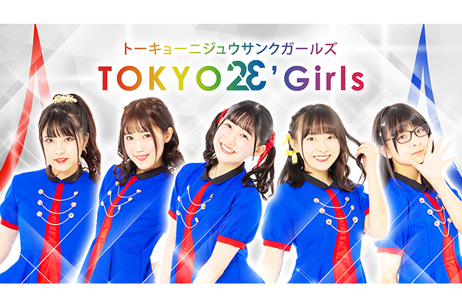 東京23区ガールズ