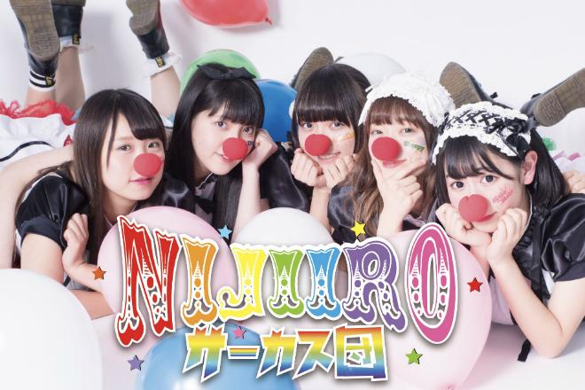 NIJIIRO★サーカス団