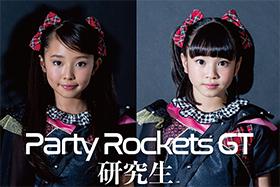 Party Rockets GT研究生