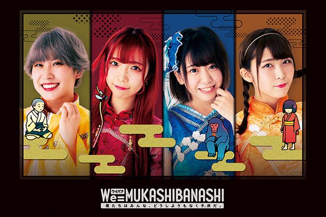 We=MUKASHIBANASHI