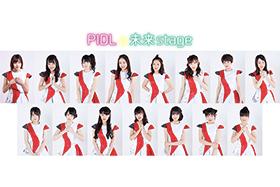 PIDL☆未来stage
