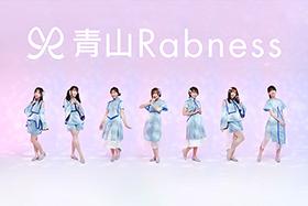 青山Rabness