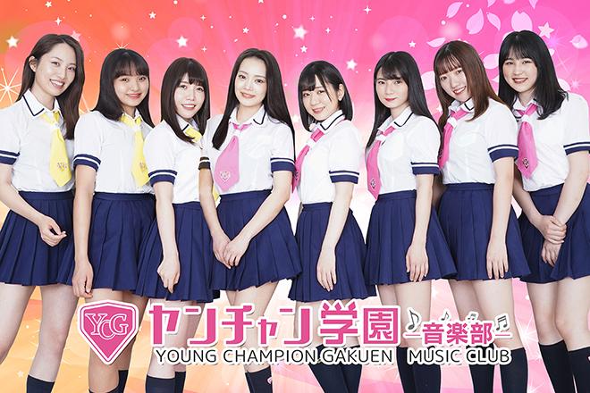 ヤンチャン学園音楽部月組☆桜組